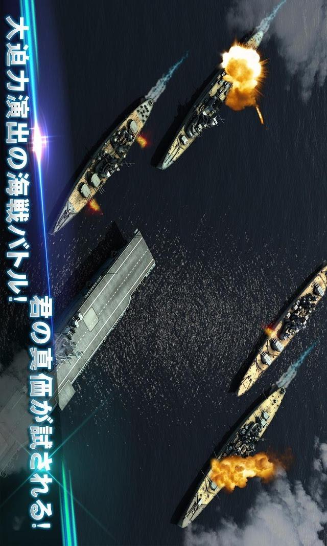 【戦艦】Warship Saga ウォーシップサーガのスクリーンショット_2