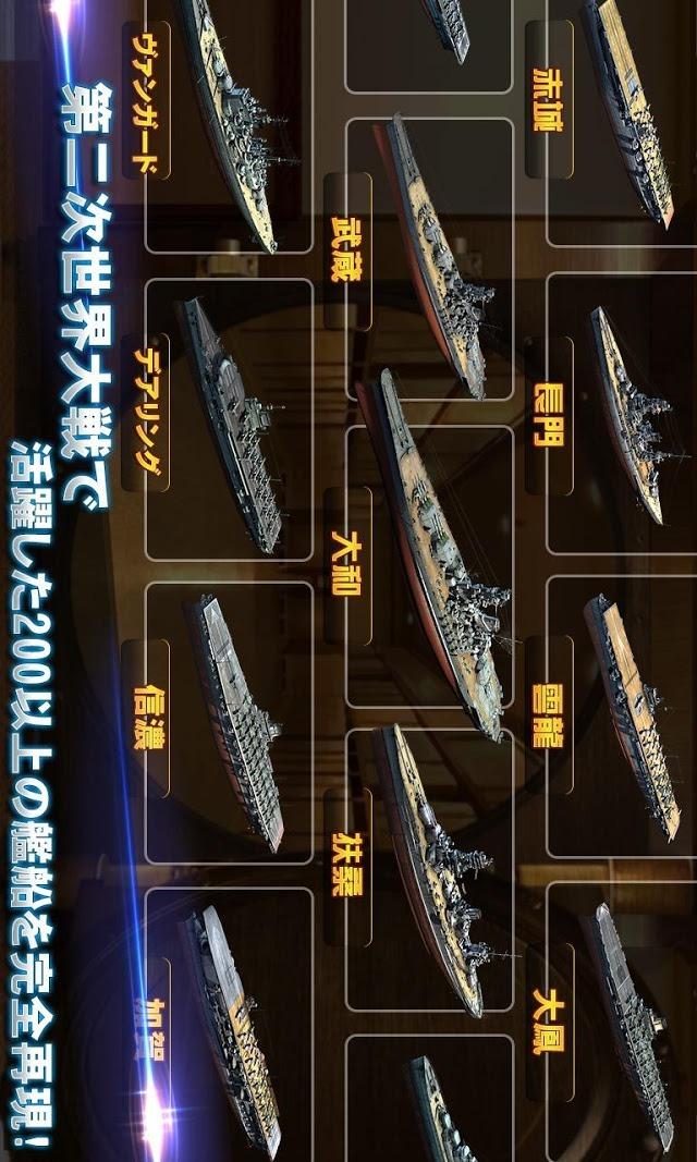 【戦艦】Warship Saga ウォーシップサーガのスクリーンショット_4