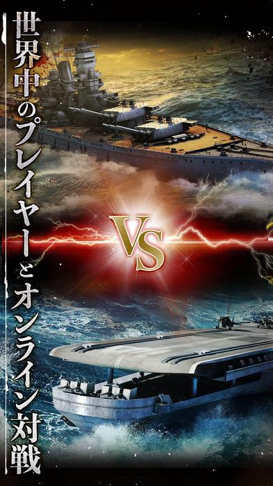 【戦艦】Warship Saga ウォーシップサーガのスクリーンショット_3