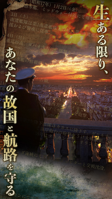 【戦艦】Warship Saga ウォーシップサーガのスクリーンショット_5