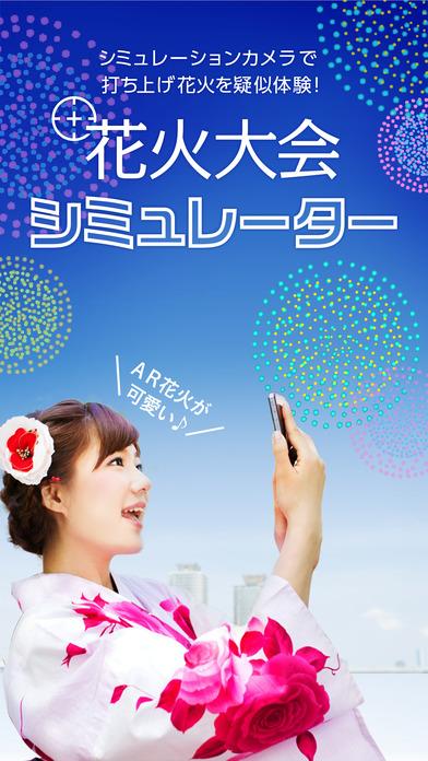 花火大会シミュレーターのスクリーンショット_1