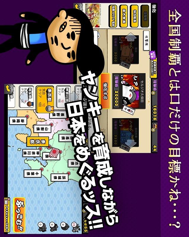 ゾンビVSヤンキー 無料暇つぶしゲーム『ヤンキッキー』のスクリーンショット_3