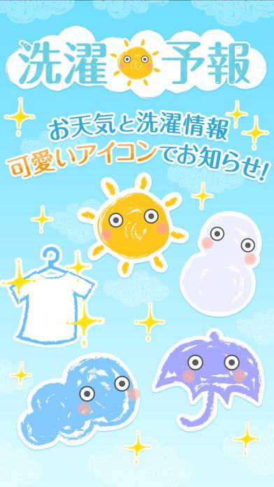 天気予報アプリ:洗濯予報 - 週間天気予報から洗濯指数まで無料でお伝え。のスクリーンショット_1
