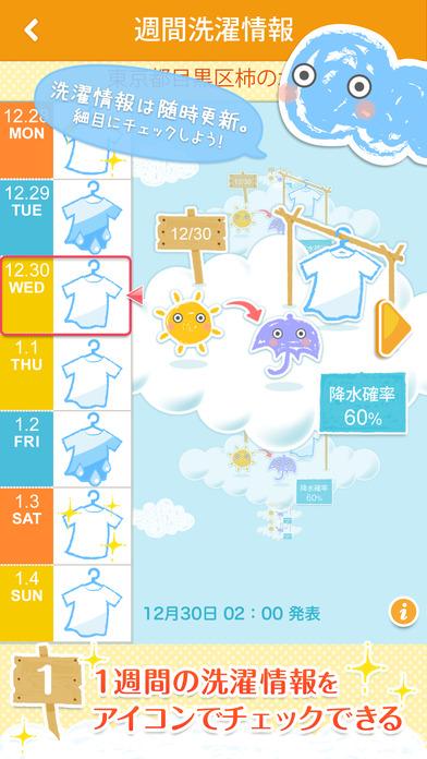 天気予報アプリ:洗濯予報 - 週間天気予報から洗濯指数まで無料でお伝え。のスクリーンショット_2
