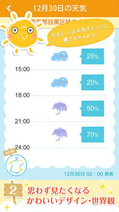 天気予報アプリ:洗濯予報 - 週間天気予報から洗濯指数まで無料でお伝え。のスクリーンショット_3