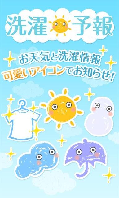 雨予報で洗濯物を守る天気予報アプリ|洗濯予報のスクリーンショット_1