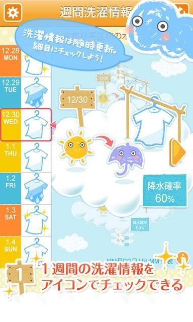 雨予報で洗濯物を守る天気予報アプリ|洗濯予報のスクリーンショット_2