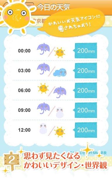 雨予報で洗濯物を守る天気予報アプリ|洗濯予報のスクリーンショット_3