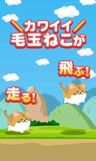 ねこ走のスクリーンショット_2