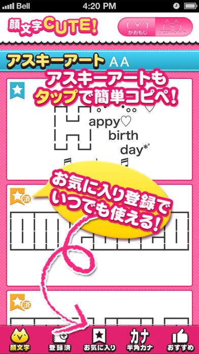 顔文字CUTE!のスクリーンショット_2