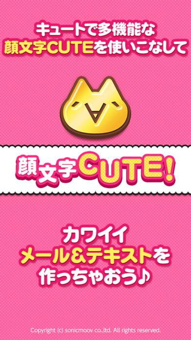顔文字CUTE!のスクリーンショット_4