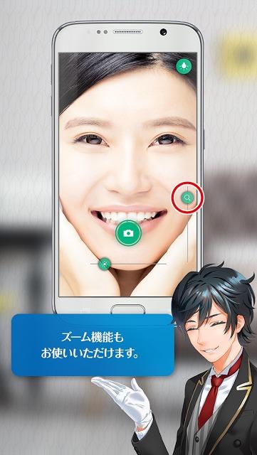 イケメン執事の無料ミラー mirrorのスクリーンショット_2