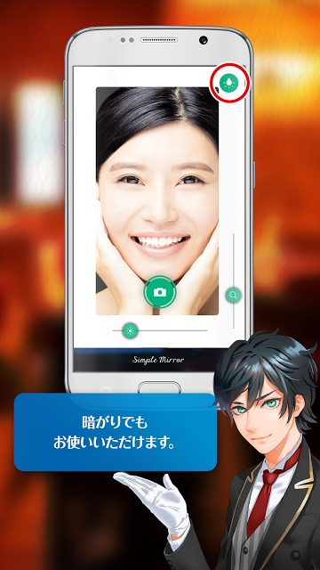 イケメン執事の無料ミラー mirrorのスクリーンショット_3