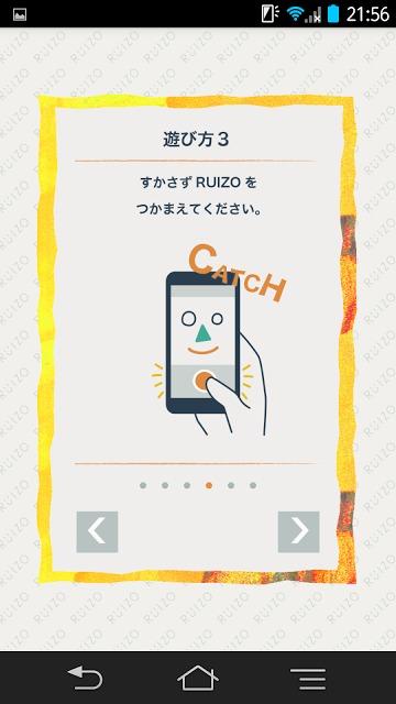 RUIZOのスクリーンショット_3
