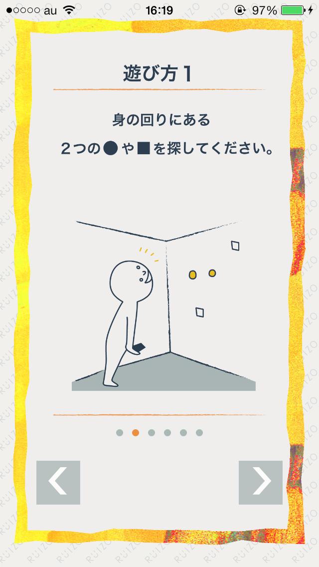 RUIZOのスクリーンショット_1