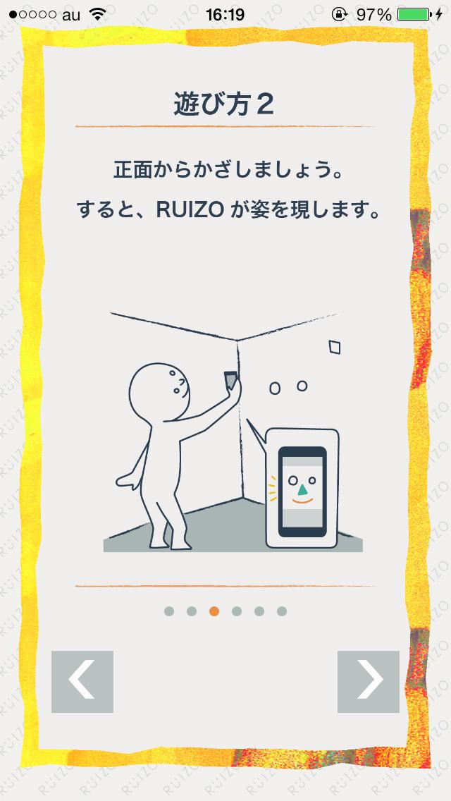 RUIZOのスクリーンショット_2