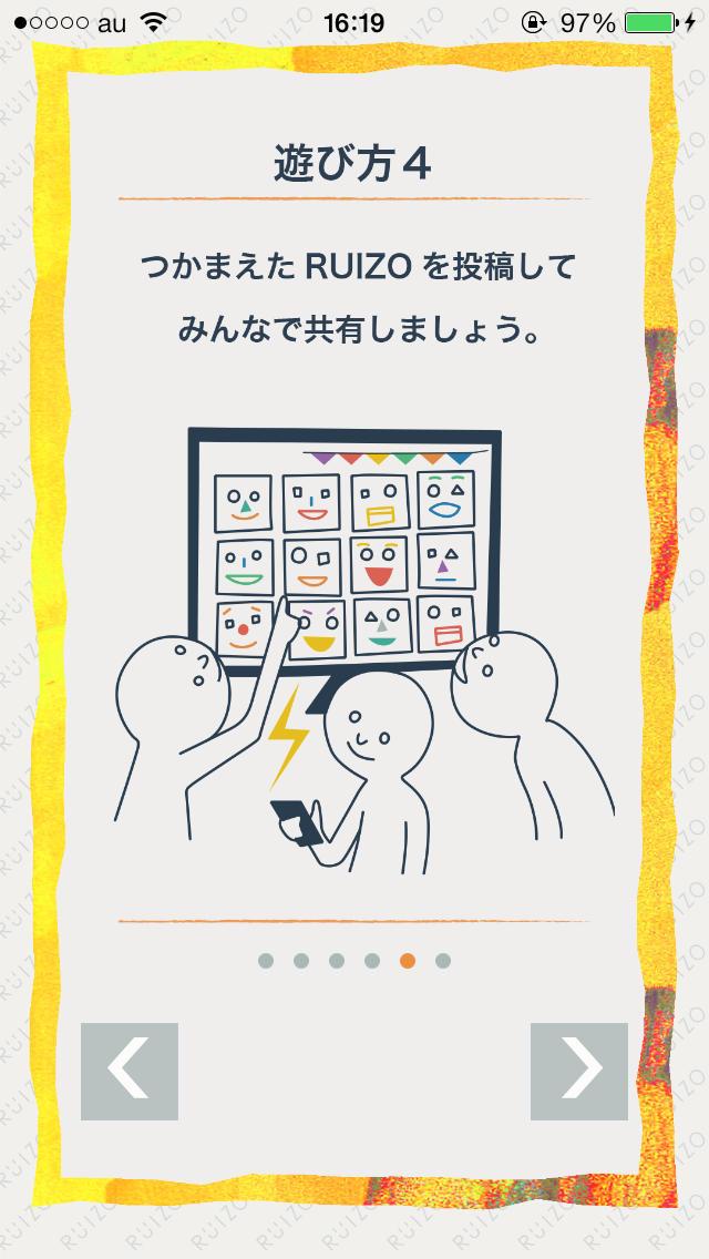 RUIZOのスクリーンショット_4