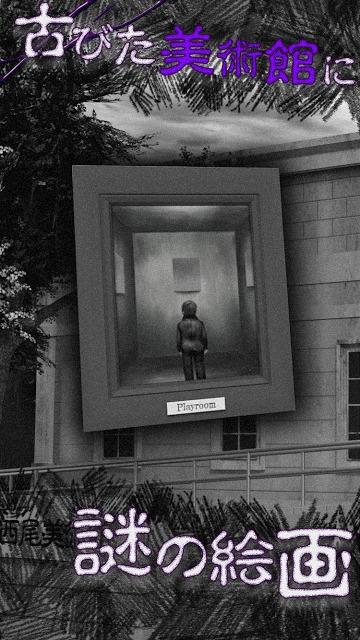 恐怖!美術館からの脱出:プレイルームのスクリーンショット_1