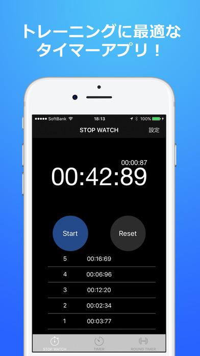 タイマー3 - ストップウォッチ・タイマー・ラウンドタイマーが一つのアプリにのスクリーンショット_1