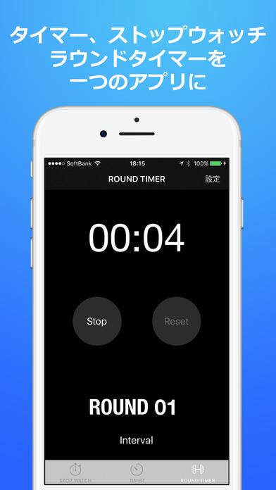 タイマー3 - ストップウォッチ・タイマー・ラウンドタイマーが一つのアプリにのスクリーンショット_2