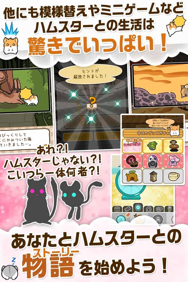 ハムスターストーリー 【ハムスター育成ゲーム】のスクリーンショット_4