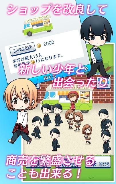 少年ごはん〜愛情育成ゲーム〜のスクリーンショット_2