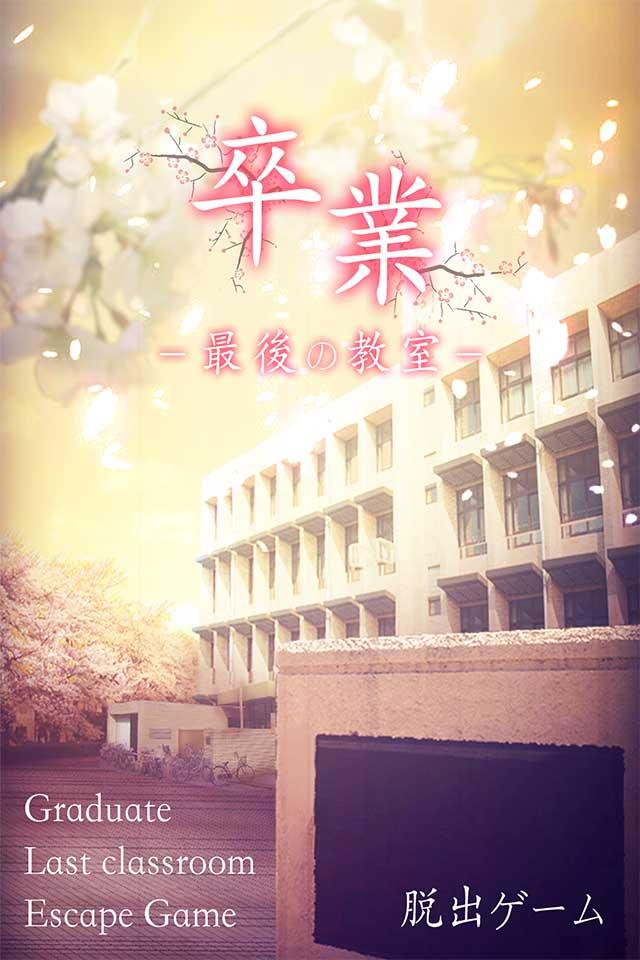 脱出ゲーム 卒業 〜最後の教室〜のスクリーンショット_1