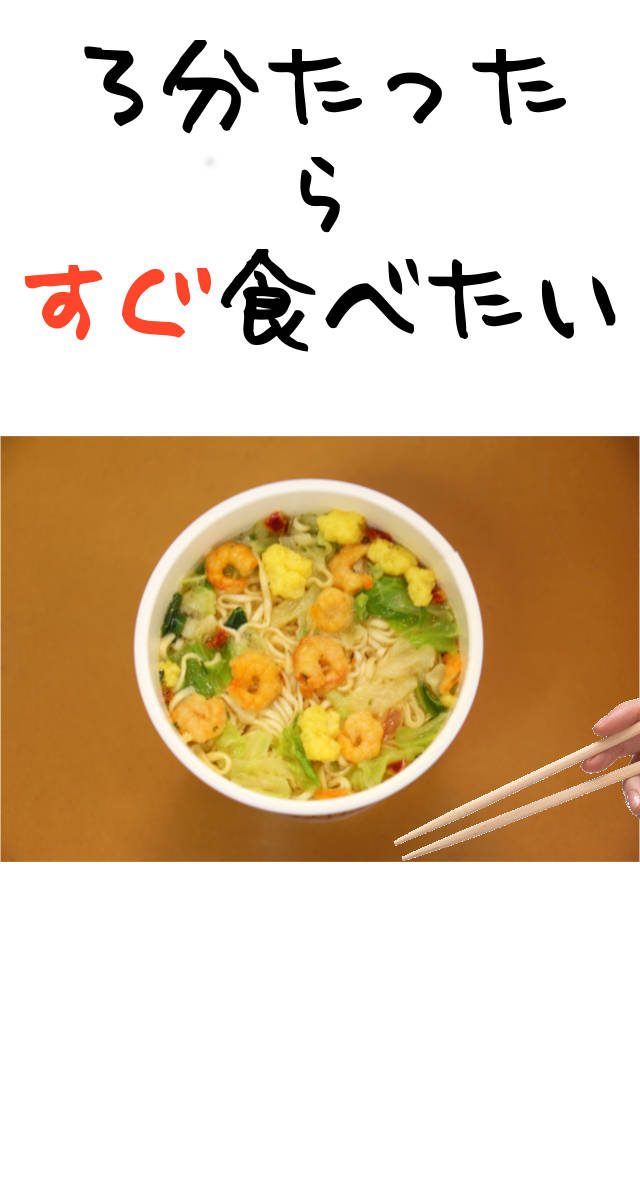 操作不要 カップ麺タイマー[3分版]のスクリーンショット_1