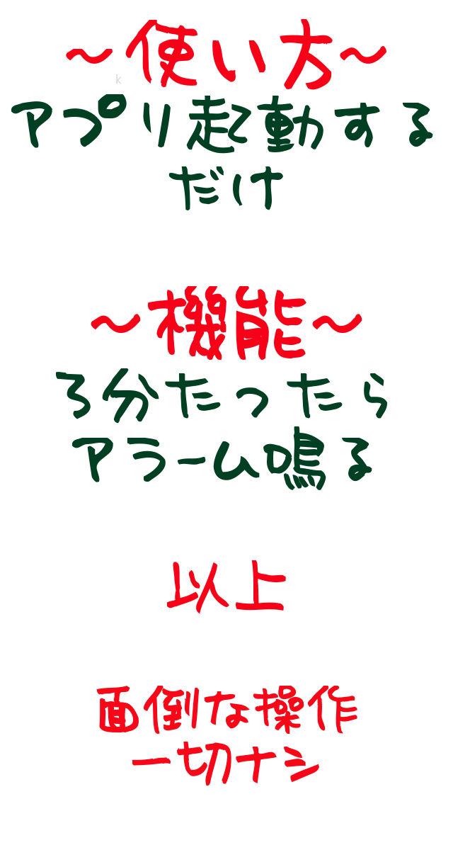 操作不要 カップ麺タイマー[3分版]のスクリーンショット_3