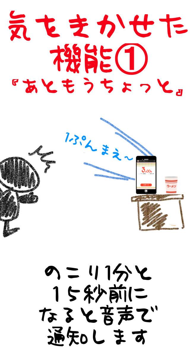 操作不要 カップ麺タイマー[3分版]のスクリーンショット_4