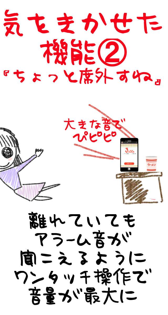 操作不要 カップ麺タイマー[3分版]のスクリーンショット_5