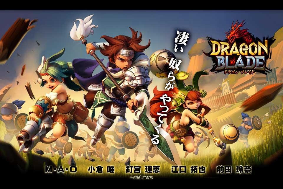 DRAGON BLADEのスクリーンショット_5