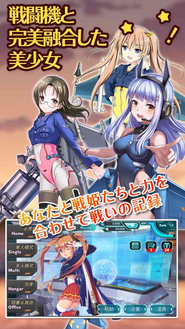 戦機美少女オンラインのスクリーンショット_3
