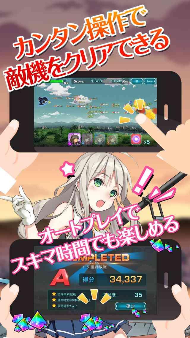戦機美少女オンラインのスクリーンショット_2