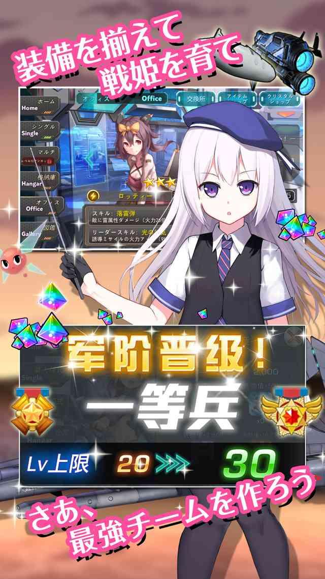 戦機美少女オンラインのスクリーンショット_4