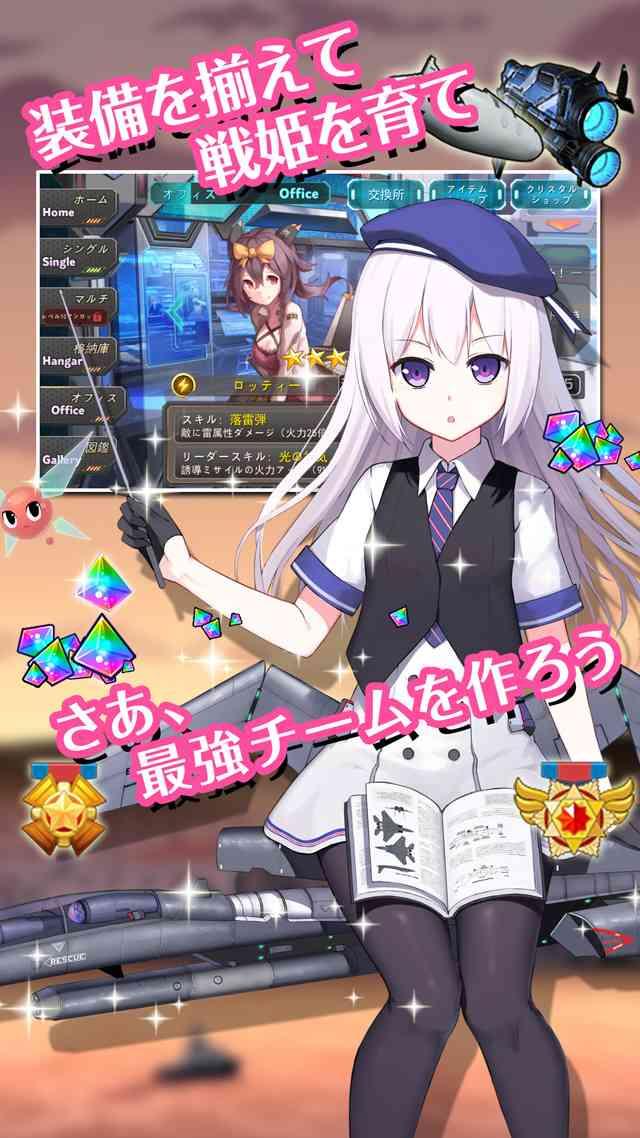 戦機美少女オンラインのスクリーンショット_5