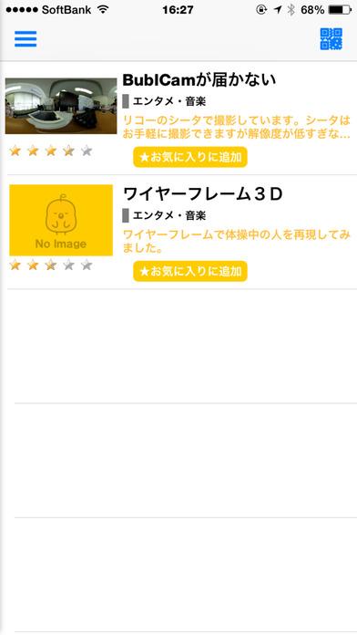 ぐるりんVRのスクリーンショット_1