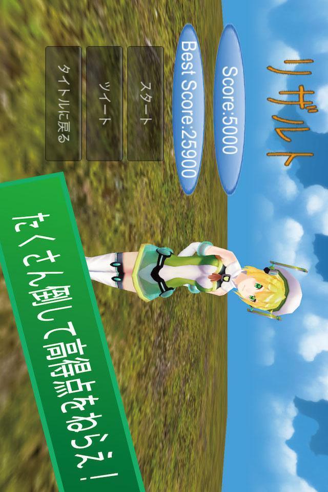 ぐでー退治3Dのスクリーンショット_5