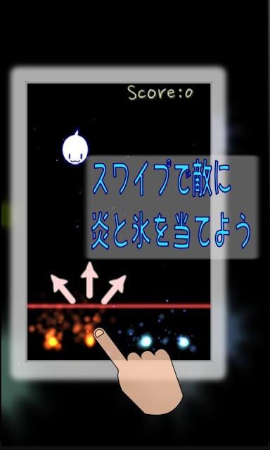 FlameAndIceのスクリーンショット_1