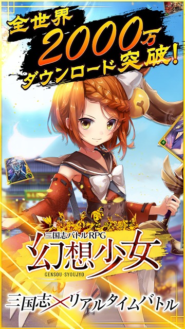 幻想少女のスクリーンショット_1