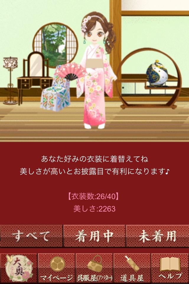 イケメン大奥◆恋の園 for iPhoneのスクリーンショット_4