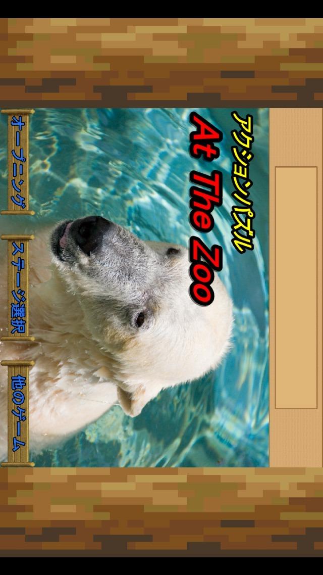 アクションパズル At The Zooのスクリーンショット_1