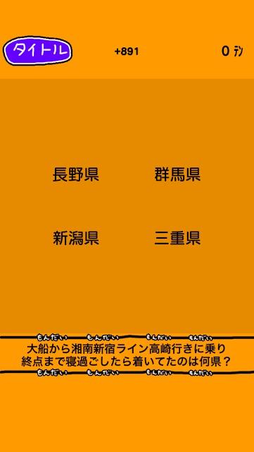 クイズ グンマ クイズのスクリーンショット_2