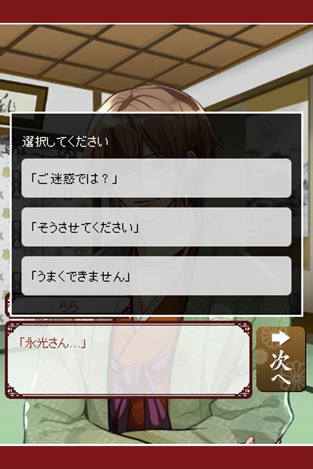 イケメン大奥◆恋の園 for iPhoneのスクリーンショット_5