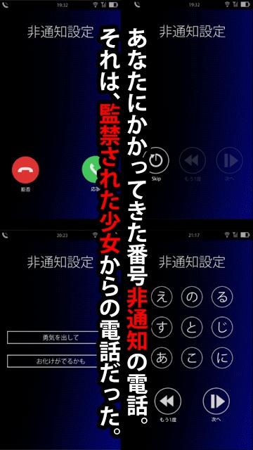 コエヲタヨリニ。 -声を頼りに脱出する脱出ゲーム-のスクリーンショット_2