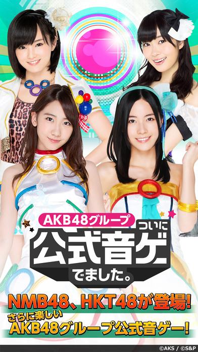 AKB48グループ ついに公式音ゲーでました。(公式)のスクリーンショット_1