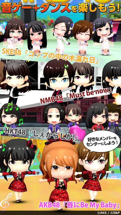 AKB48グループ ついに公式音ゲーでました。(公式)のスクリーンショット_4