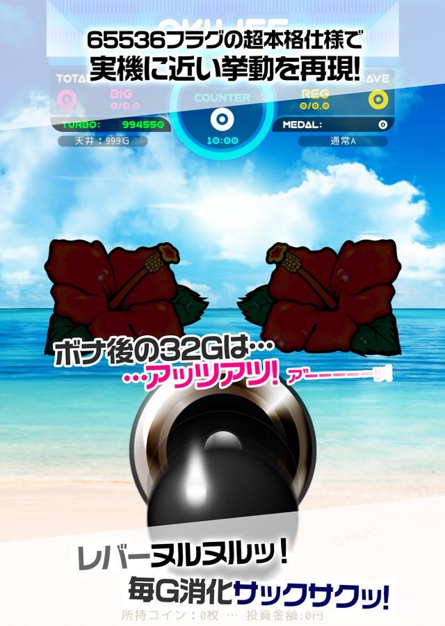 沖スロ OKI LIFE 〜 ハイビスカス 沖スロアプリのスクリーンショット_2