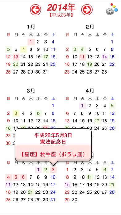 年間カレンダー:日本の暦のスクリーンショット_1
