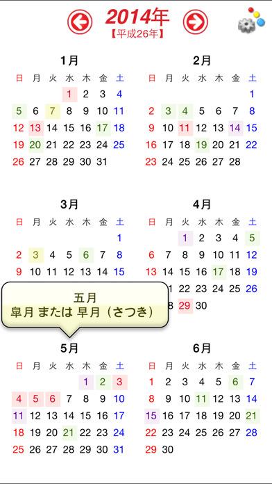 年間カレンダー:日本の暦のスクリーンショット_2